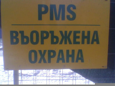 PMS armed guards